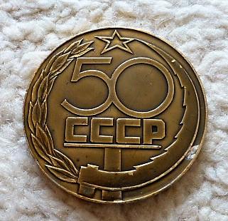 Szovjetunió 50 éves megalakulása emlékérem 1972