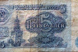 5 Rubel papírpénz 1961 Szovjetunió